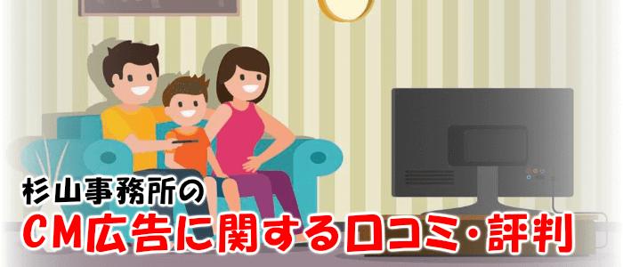 杉山事務所のCM広告に関する口コミ・評判