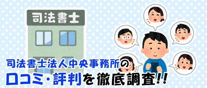中央事務所の口コミ・評判を徹底調査!