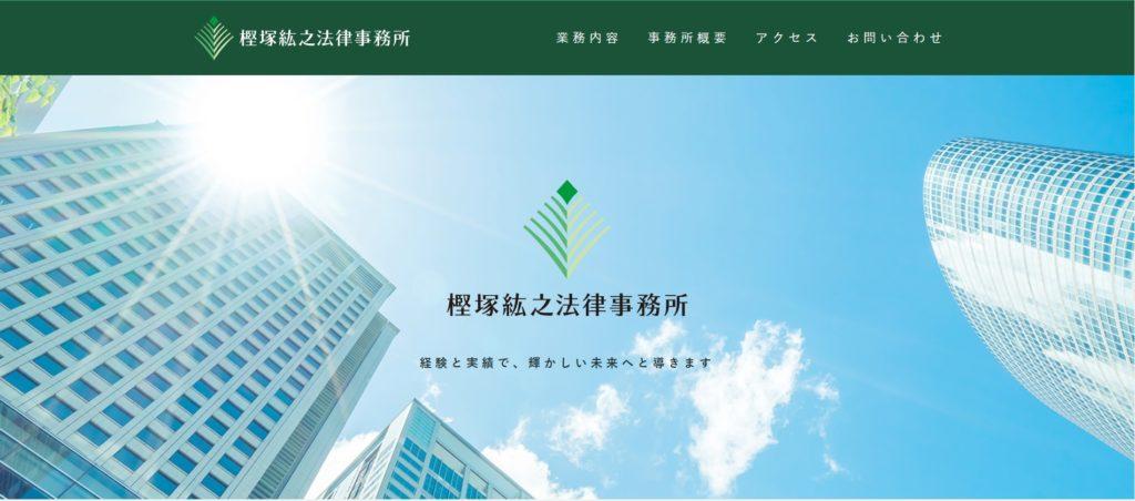 樫塚紘之法律事務所のホームページ
