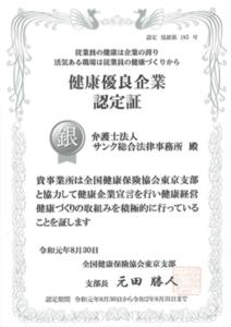 サンク総合法律事務所 銀の認定