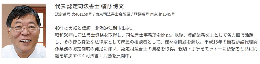幡野 博文 代表司法書士