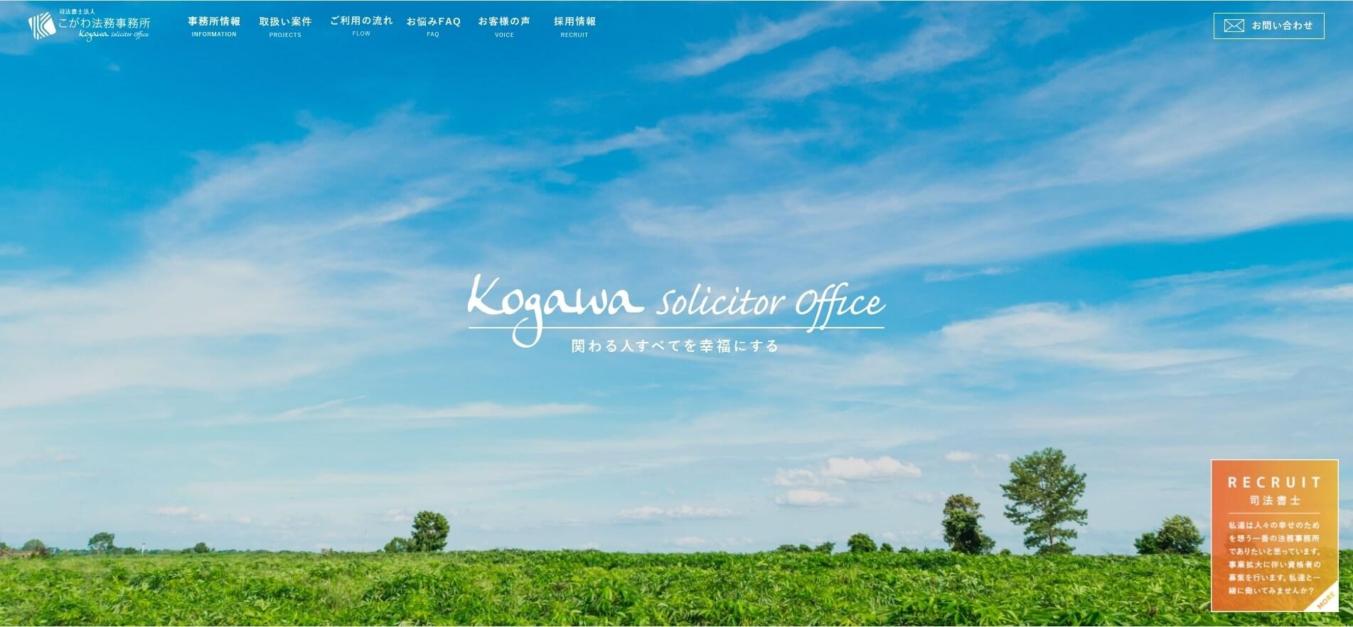 こがわ法務事務所の公式ホームページ