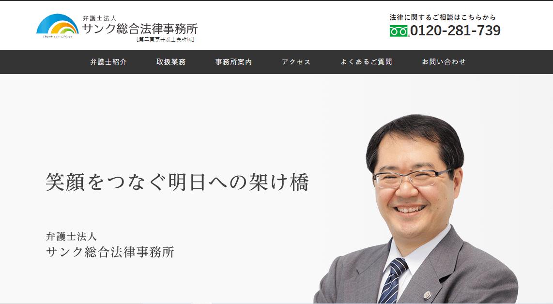 弁護士法人サンク総合法律事務所の公式サイト