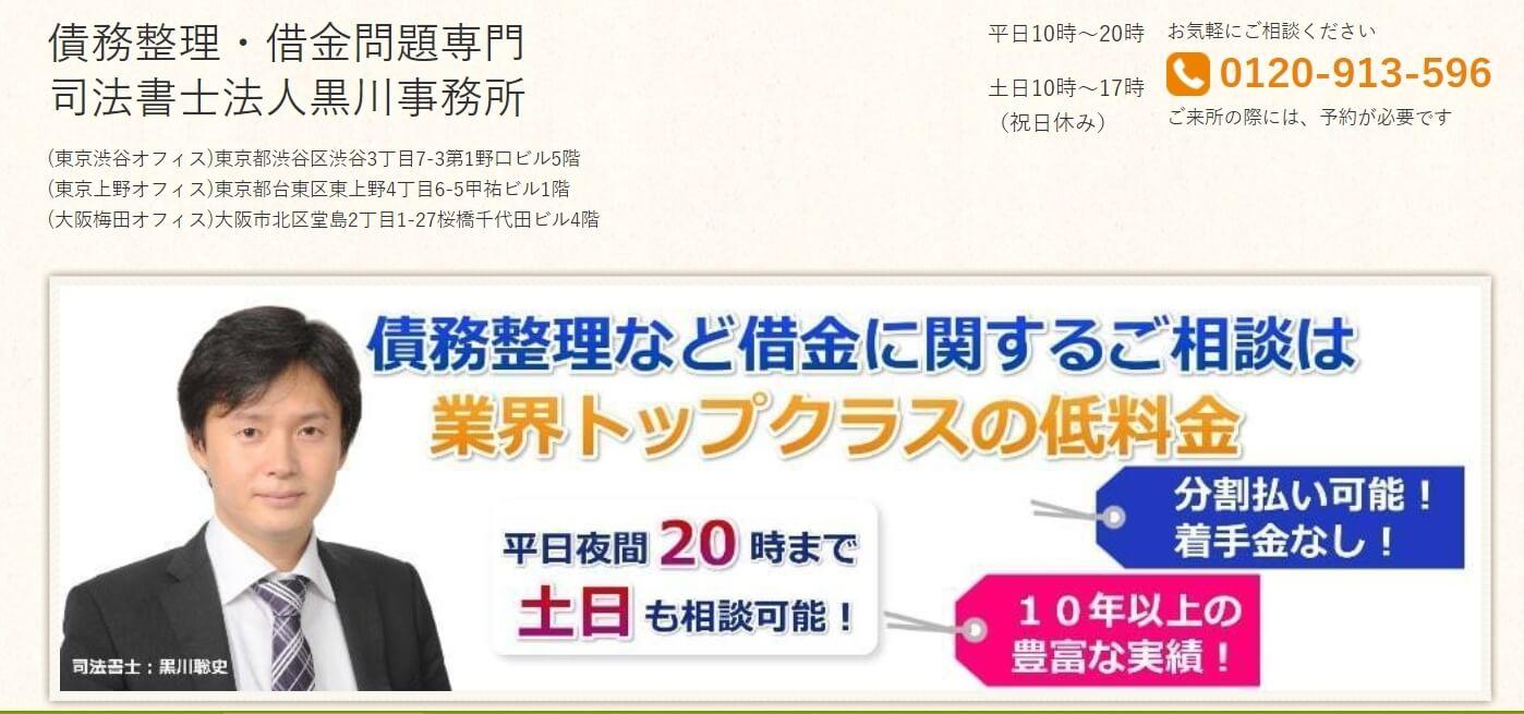 黒川事務所の公式サイト
